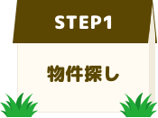STEP1 物件探し