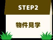 STEP2 物件見学