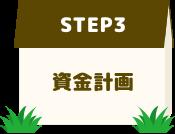 STEP3 資金計画