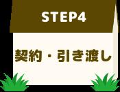 STEP4 契約・引き渡し