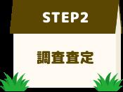 STEP2 調査・査定