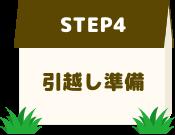 STEP4 引越し準備