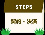 STEP5 契約・決済