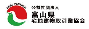 富山県宅地建物取引業協会