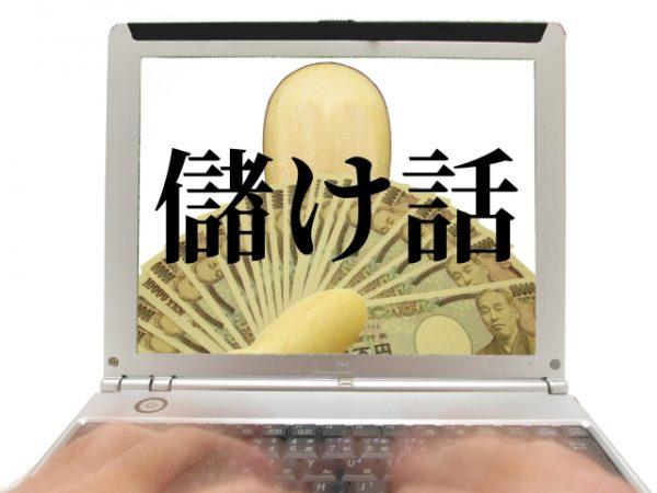 ミネルヴァ法律事務所破産のアイキャッチ画像