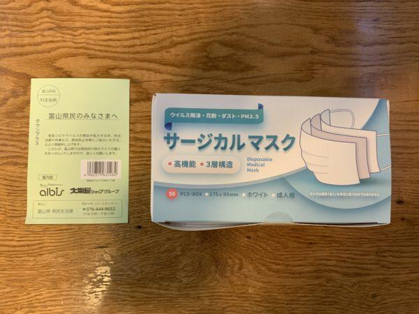 富山県マスク品質!のアイキャッチ画像