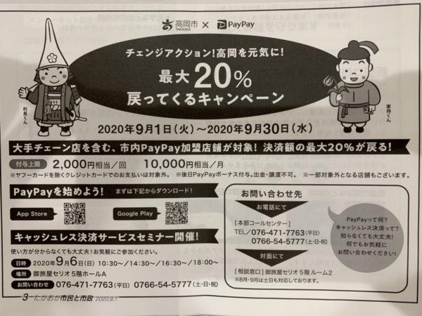 高岡市お得キャンペーン!のアイキャッチ画像