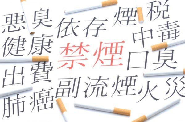 たばこ税増税のアイキャッチ画像